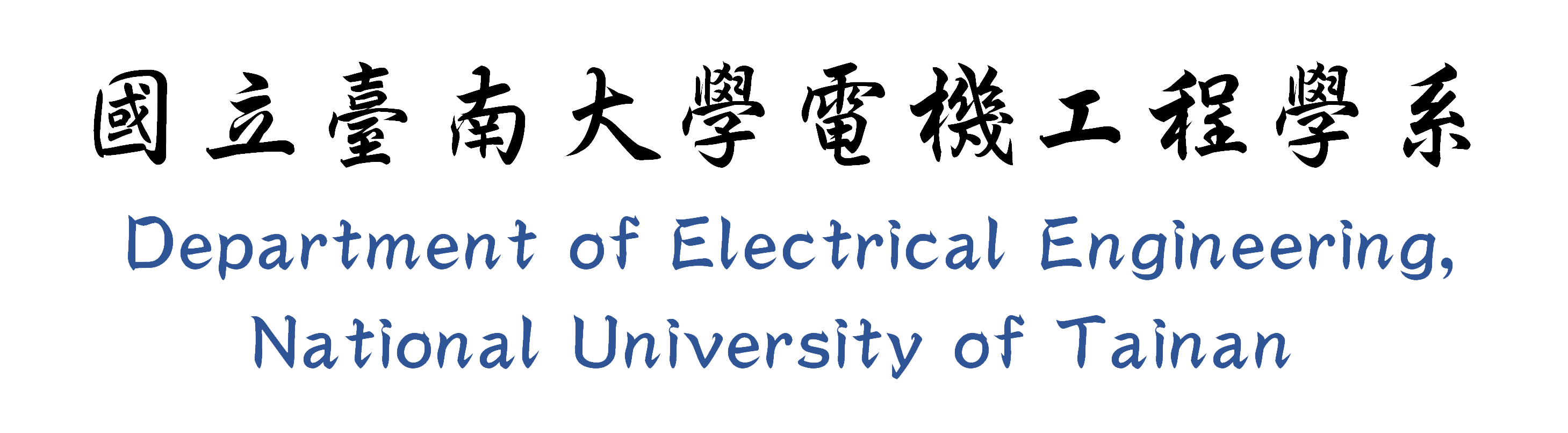 國立臺南大學電機工程學系 | Department of Electrical Engineering, NUTN